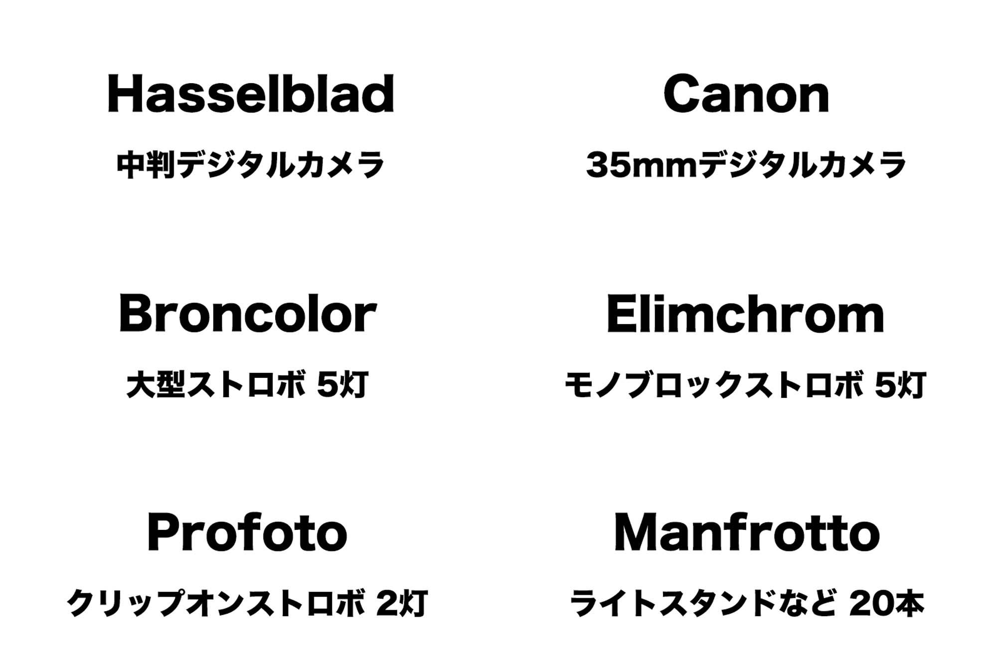 キャノン ハッセルブラッド 中判デジタル ブロンカラー エリンクローム マンフロット プロフォト