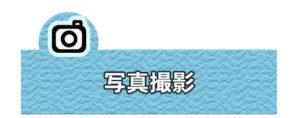 RSstudio_東京_水道橋_文京区_本郷_写真撮影依頼_プロカメラマン_リンク